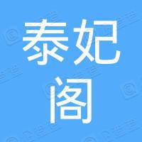 上海泰妃阁餐饮管理有限公司第一分公司
