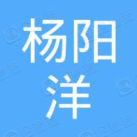 达拉特旗杨阳洋种养殖专业合作社