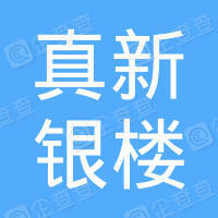 上海老庙黄金真新银楼有限公司
