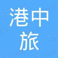 南宁港中旅国际旅行社有限公司