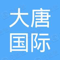 浙江大唐国际江山新城热电有限责任公司
