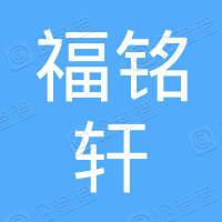 贵州福铭轩老北京布鞋有限公司