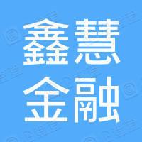 安徽鑫慧金融信息服务有限公司