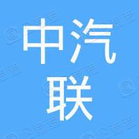 重庆市中汽联科技有限公司