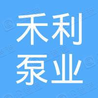 浙江禾利泵业有限公司