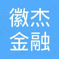 安徽徽杰金融外包服务有限公司