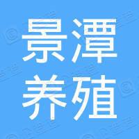 苍南景潭养殖专业合作社