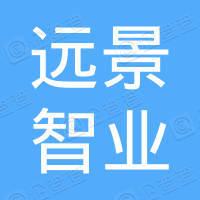 远景智业投资(北京)有限公司