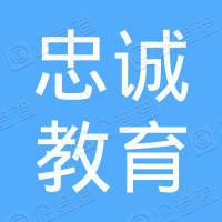 广州忠诚教育有限公司