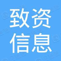 云南致资信息技术有限公司