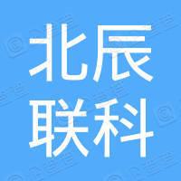 贵州北辰联科信息技术发展有限公司