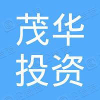 江西茂华投资有限公司