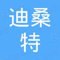 迪桑特(中国)有限公司