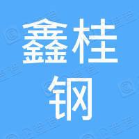 广西鑫桂钢集团有限公司
