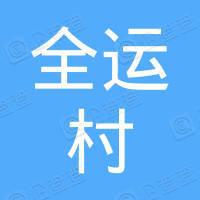 沈阳全运村建设有限公司