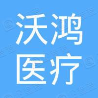 吉林省沃鸿医疗器械制造有限公司