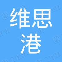 珠海横琴新区维思港机器人科技有限公司