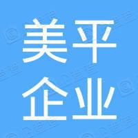 陕西美平企业管理咨询合伙企业(有限合伙)