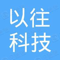 广州以往科技有限公司