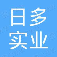 深圳市日多实业发展有限公司