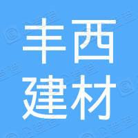 北京市丰台区丰西建材公司
