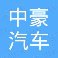 青岛中豪汽车销售有限公司
