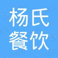 临泉县杨氏餐饮服务有限公司