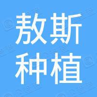 杭锦旗敖斯种植专业合作社