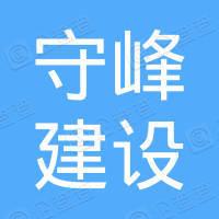 杭州守峰建设管理有限公司