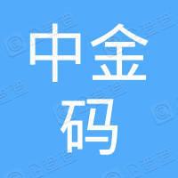 安徽中金码金融服务外包有限责任公司