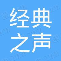 深圳市经典之声文化传播有限公司