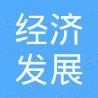 惠安县涂寨镇经济发展公司
