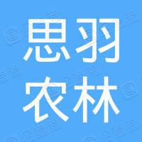 内蒙古思羽农林牧发展有限公司