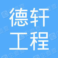 北京德轩工程管理有限公司崇礼分公司