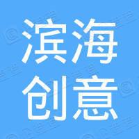 天津滨海创意投资发展有限公司