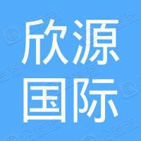 洛阳欣源国际盛世王城酒店有限责任公司