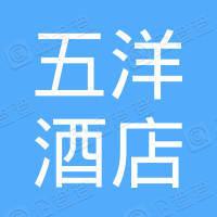 杭州五洋酒店服务有限公司
