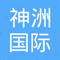 北京神舟国旅集团张家界旅行社有限公司