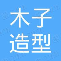 北京木子造型企业管理有限公司