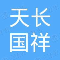 天长市国祥机动车证件代办服务有限公司
