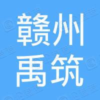 赣州禹筑工程服务有限公司