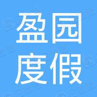 枣庄市盈园度假酒店有限公司