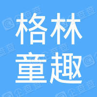 北京格林童趣服装有限公司