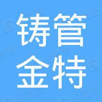 新疆新兴铸管金特国际贸易有限公司