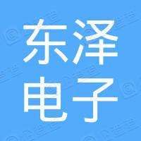东泽电子有限公司