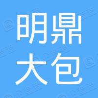 胶南市明鼎大包店