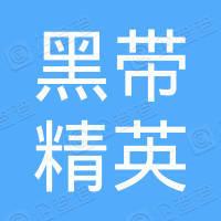 亳州市谯城区黑带精英跆拳道体育培训部