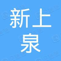 诸暨市东白湖镇新上泉村电站