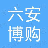 六安博购建筑工程有限公司