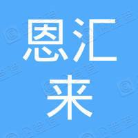 北京恩汇来信息科技有限公司